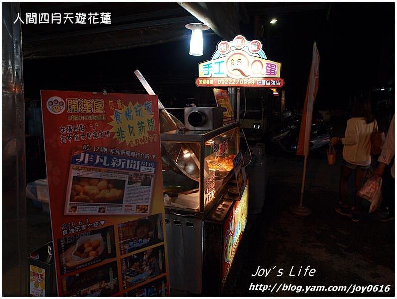 【花蓮】自強夜市 - nurseilife.cc