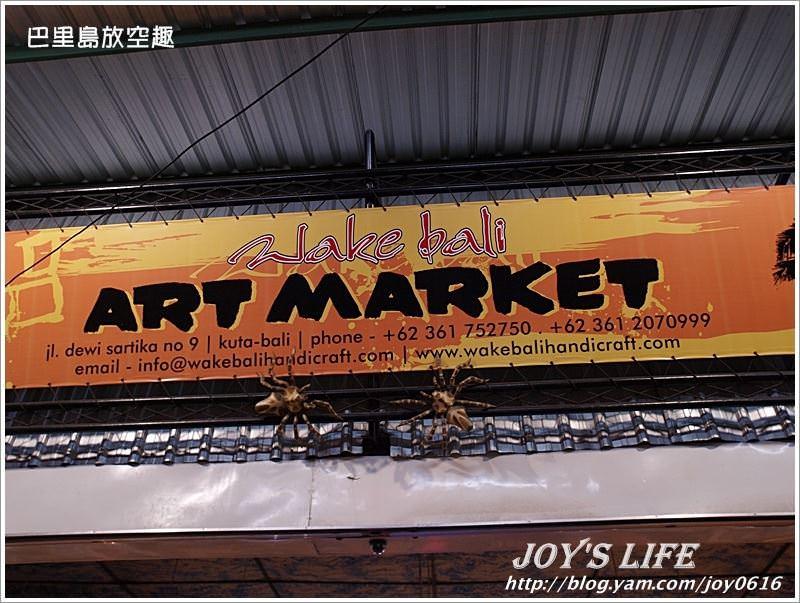 【巴里島】ART MARKET,KUTA區的手工藝品市場 - nurseilife.cc