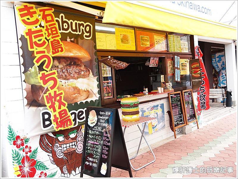 【石垣島】きたうち牧場Hamburg Burger Shop 食尚玩家莎莎推薦的漢堡店 - nurseilife.cc