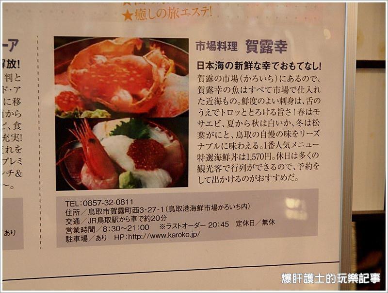 【鳥取賀露港】充滿幸福的療癒系海鮮丼就隱藏在這個海鮮市場!! 新鮮漁獲現買現吃超便宜! - nurseilife.cc