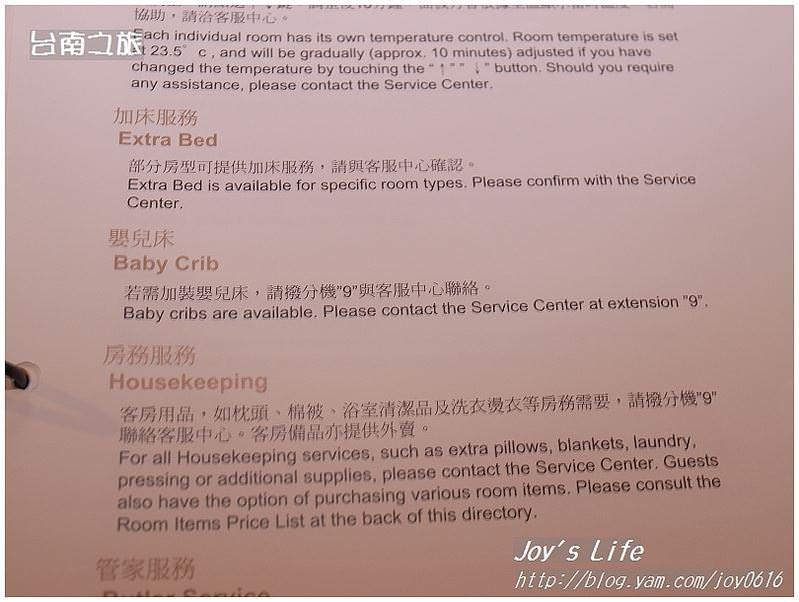 【台南】大億麗緻酒店 - nurseilife.cc