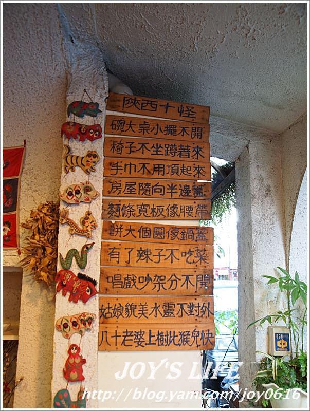 【台北大安】品味大西北菜,秦味館。 - nurseilife.cc