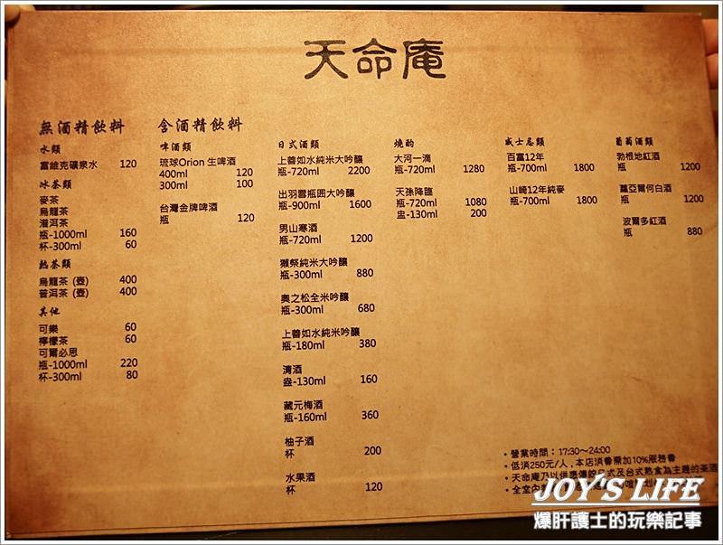 【台北中正】日式老屋居酒屋 天命庵 - nurseilife.cc
