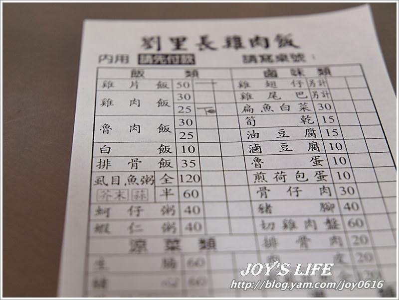 【嘉義】劉里長雞肉飯,好呷!! - nurseilife.cc