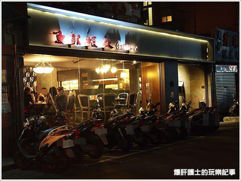 【台北大安 台式料理】創意風、懷舊味的精緻台菜 魚歌燈火(目前轉型涮涮鍋) - nurseilife.cc