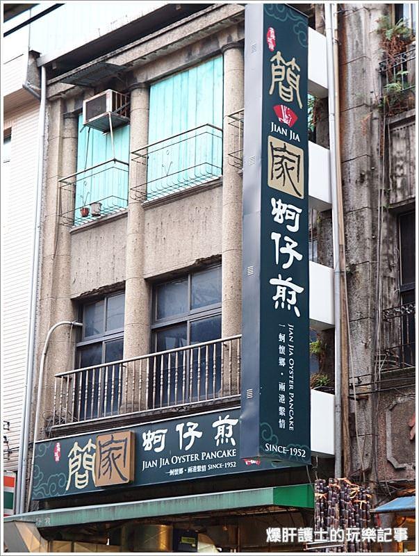 【基隆美食】飄香60年 料多味美的簡記蚵仔煎 - nurseilife.cc