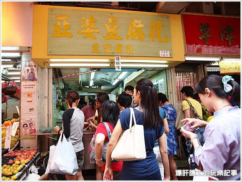 【香港大埔】亞婆豆腐花 站著吃的地道美食@地鐵大埔墟站2分鐘 - nurseilife.cc