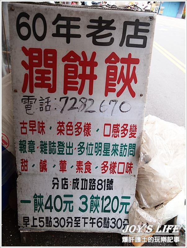 美貴潤餅 彰化永樂市場春捲.料多美味的60年老店潤餅食夾 - nurseilife.cc