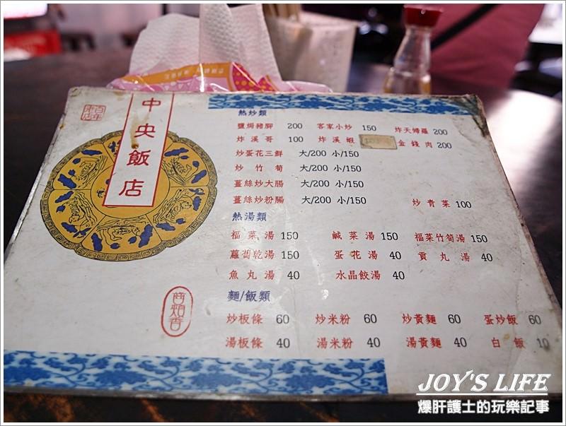 【苗栗大湖】客家料理 中央百年老店 - nurseilife.cc