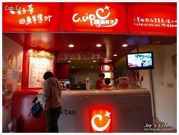 Cup C+嘻樂杯子飲料店 - nurseilife.cc