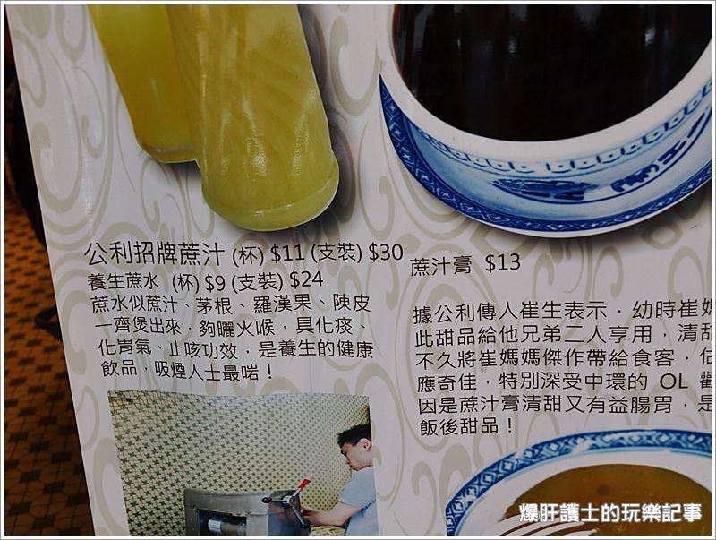【香港灣仔】公利蔗汁 清涼不上火的好蔗汁 - nurseilife.cc