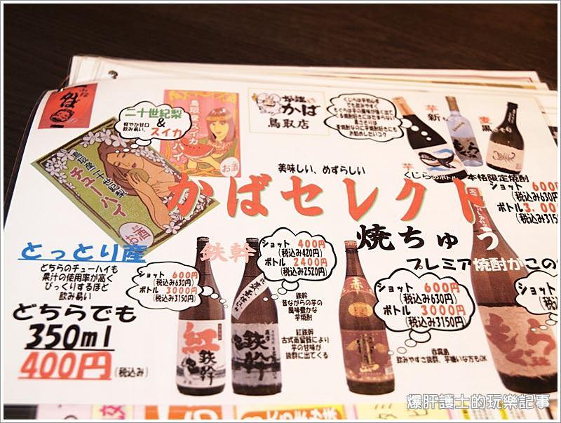 【鳥取必吃】山陰海鮮炉端かば 便宜新鮮的日式居酒屋 啤酒無限暢飲 免費招待驚喜不斷 - nurseilife.cc