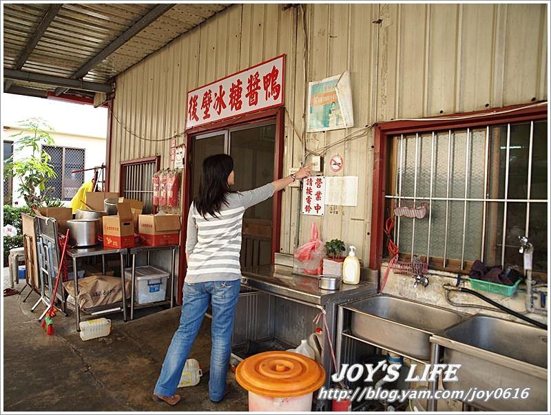 【台南】後壁冰糖醬鴨 - nurseilife.cc