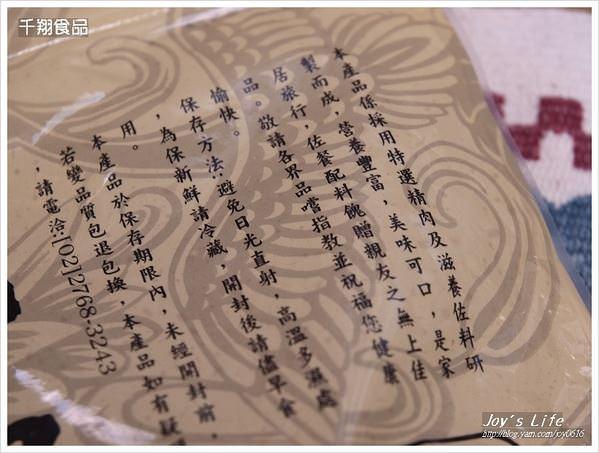 【台北】千翔食品--招牌豬肉乾 - nurseilife.cc