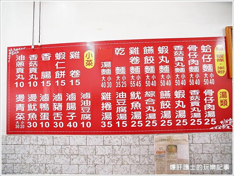 【彰化】榮輝蛤仔麵 來彰化就是要吃蛤仔麵! - nurseilife.cc