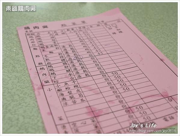 【台北】東區鵝肉吳 - nurseilife.cc