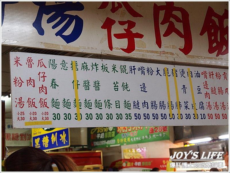 【泰山公有市場】真好吃米粉湯 - nurseilife.cc