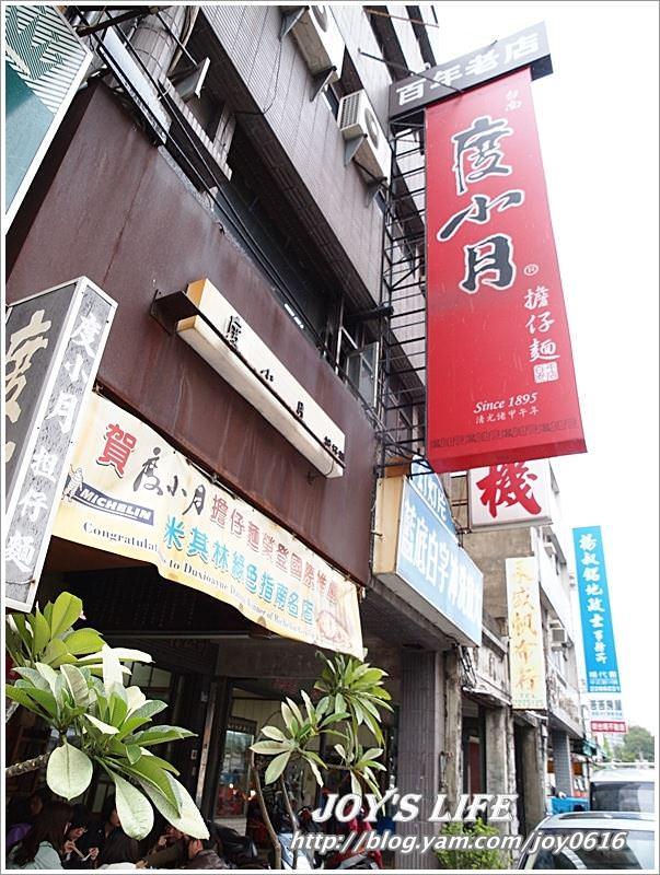 【台南】飄香百年的擔仔麵-度小月 - nurseilife.cc