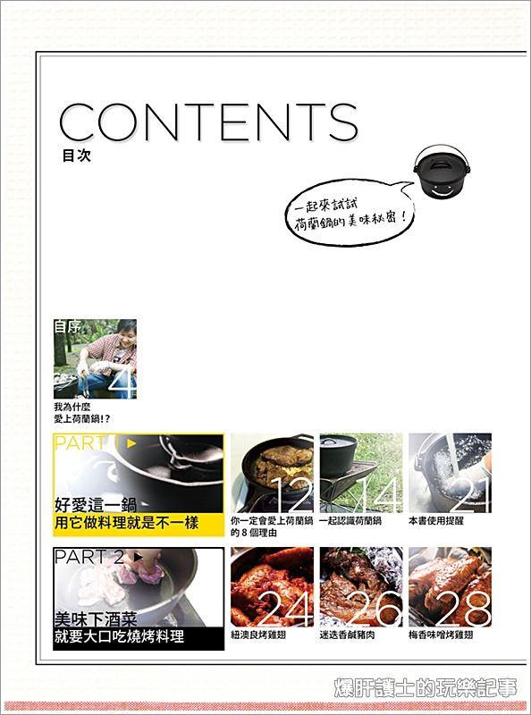 肉圓的新書【露營X居家 荷蘭鍋秒殺料理】感動上市及讀者好禮大放送Dutch oven cooking book - nurseilife.cc