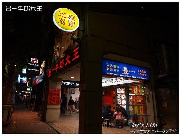 【台北】台一牛乳大王 - nurseilife.cc