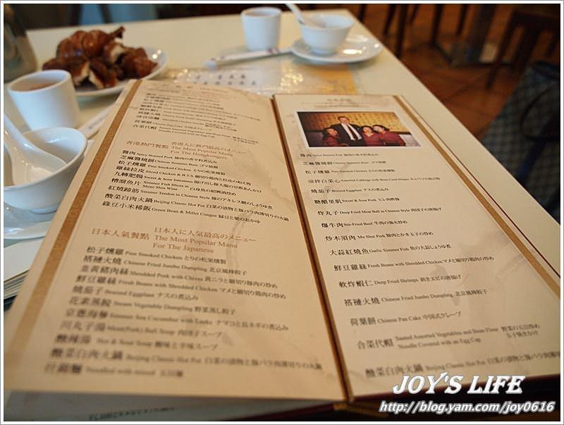 【台北大安】來嚐清朝宮廷菜,北平都一處。 - nurseilife.cc