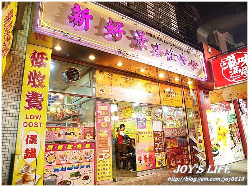 【澳門】新好景水蟹粥及夜逛酒店 - nurseilife.cc
