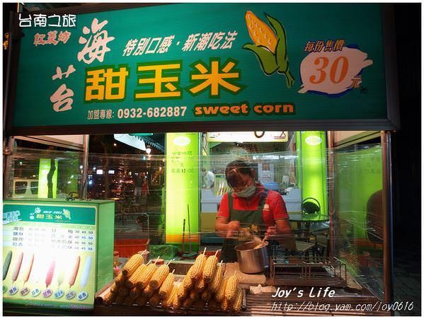 【台南中西】海苔甜玉米│吃起來像鹹酥雞的玉米XD - nurseilife.cc