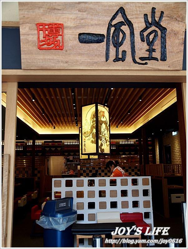 【台北中山】一風堂 來自日本的拉麵 - nurseilife.cc