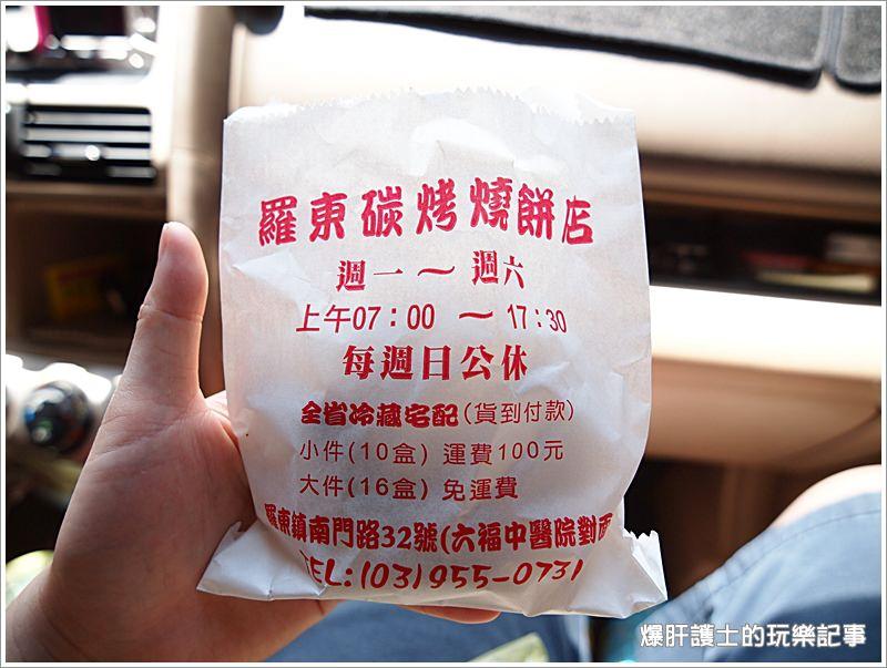【宜蘭羅東 燒餅】餅酥肉多的胡椒餅 羅東碳烤燒餅店 - nurseilife.cc