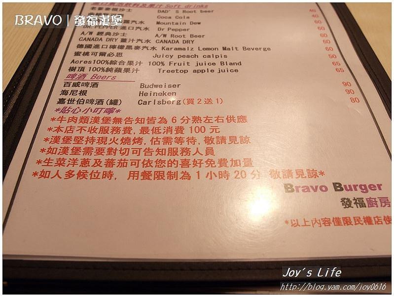【台北 松山】再訪BRAVO 發福漢堡 - nurseilife.cc