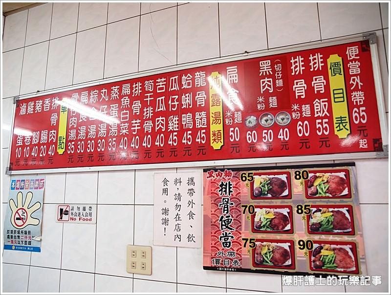 【彰化小吃】排骨比麵還好吃的黑肉麵 - nurseilife.cc