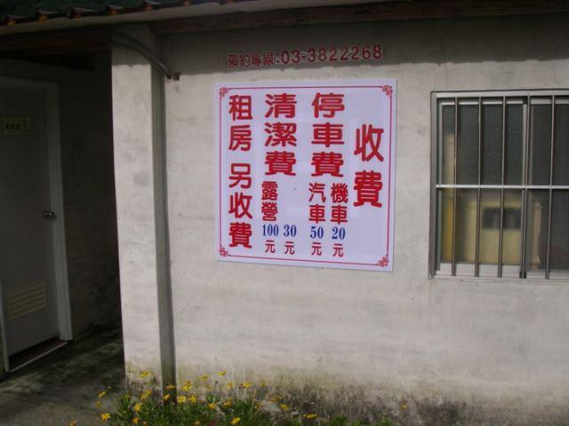 8/12-13東眼山and拉拉山露營探路行... - nurseilife.cc