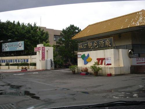 林口酒廠 - nurseilife.cc
