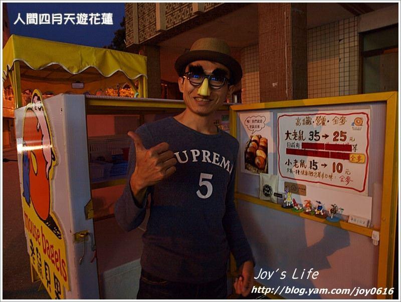 【花蓮】穿梭市區叫賣的老鼠貝果 - nurseilife.cc