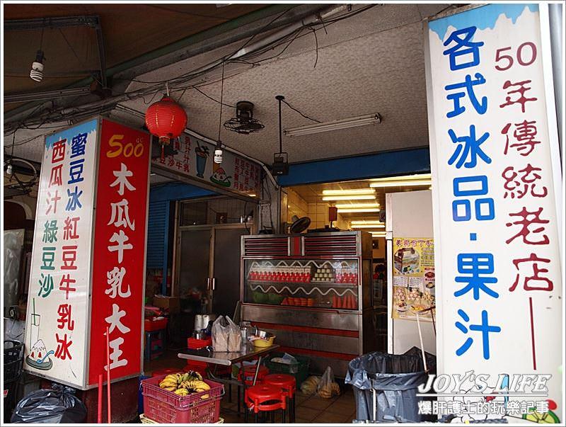 【彰化】又香又濃的木瓜牛乳大王 - nurseilife.cc