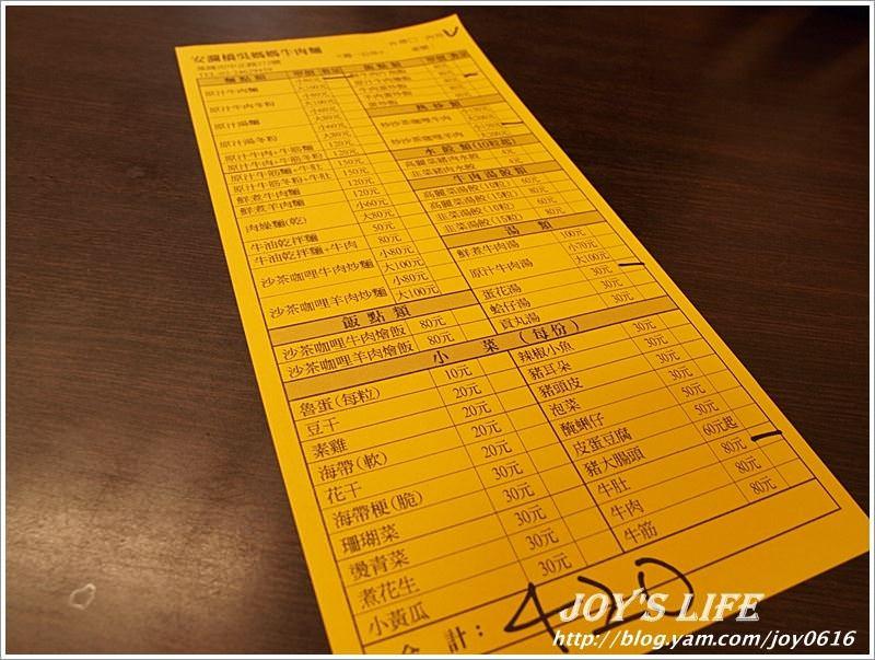 【基隆】安瀾橋吳媽媽鮮煮牛肉麵,俗又好呷!! - nurseilife.cc