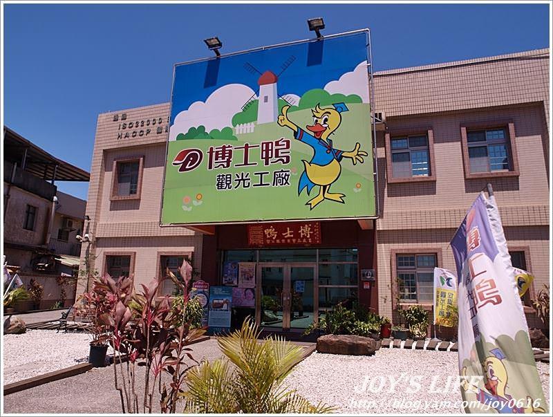 【宜蘭】買鴨賞、吃鴨肉,也要認識鴨!!博士鴨觀光工廠。 - nurseilife.cc