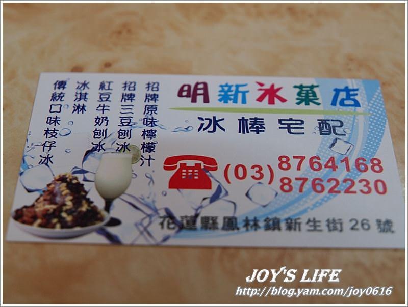 【花蓮鳳林】明新冰菓店,錯過會搥心肝的手工冰店!! - nurseilife.cc