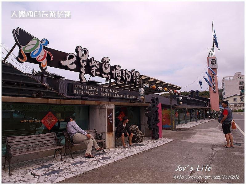 【花蓮】七星柴魚博物館 - nurseilife.cc