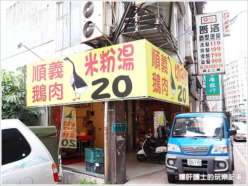 【台北內湖】便宜美味的順義鵝肉(東湖店) - nurseilife.cc