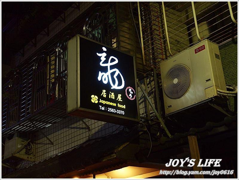 【台北中山】りゅう龍居酒屋,小酌的好地方。 - nurseilife.cc