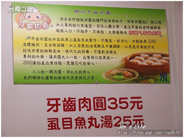 【台南中西】牙齒肉圓 - nurseilife.cc