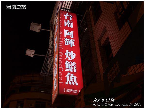 【台南】阿輝炒鱔魚 - nurseilife.cc