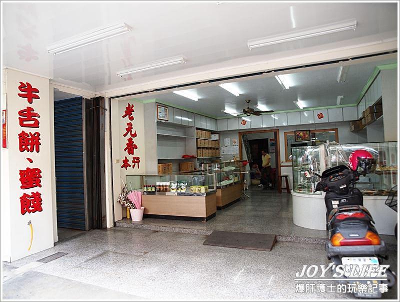 【宜蘭】最夯名產之牛舌餅傳奇,老元香! - nurseilife.cc