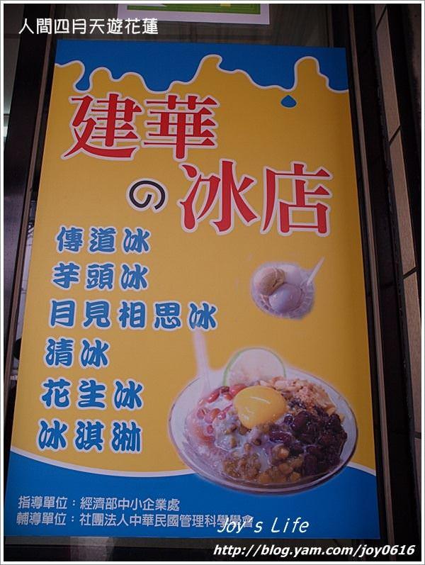 【宜蘭南澳】建華冰店 - nurseilife.cc