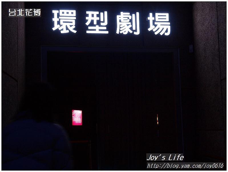 【台北】花博-夢想館 - nurseilife.cc