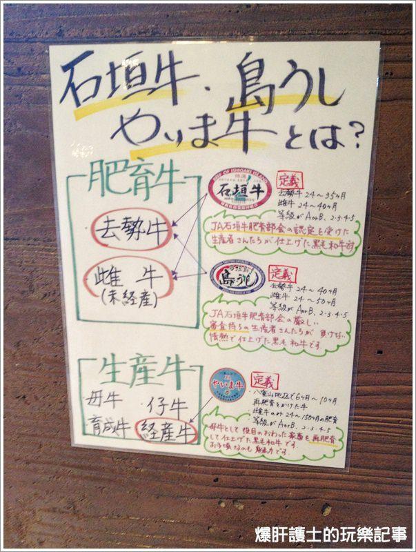 【沖繩 琉球】石垣島旅行途中,Day 4 行程速報! - nurseilife.cc