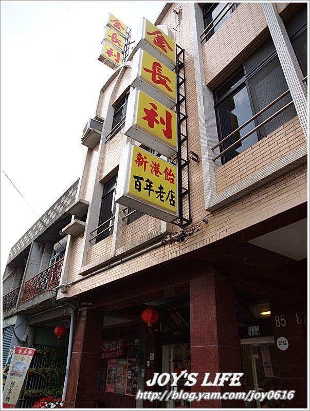 【嘉義】百年老鼠糖,金長利新港飴。 - nurseilife.cc
