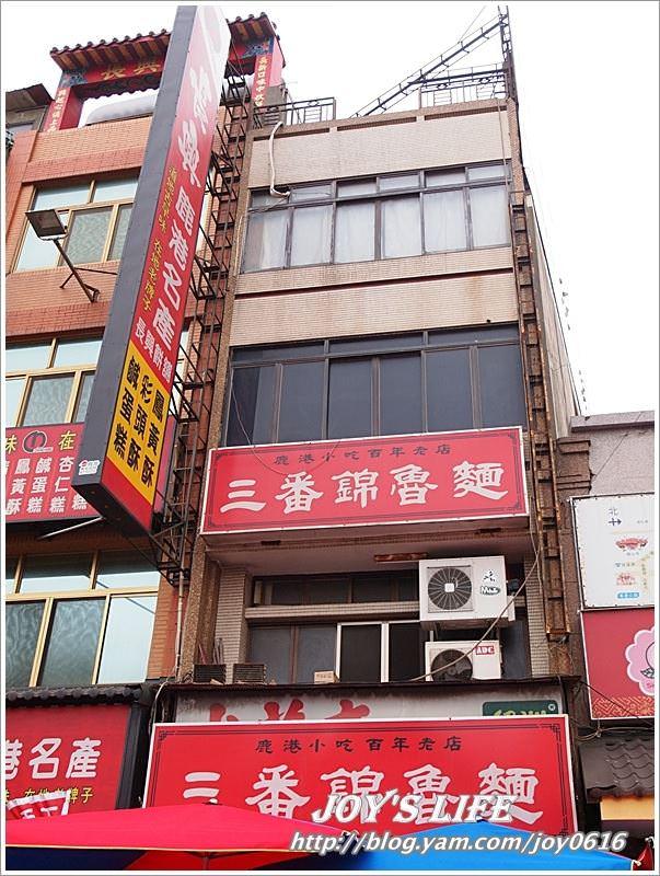 【彰化鹿港】三番錦魯麵 - nurseilife.cc