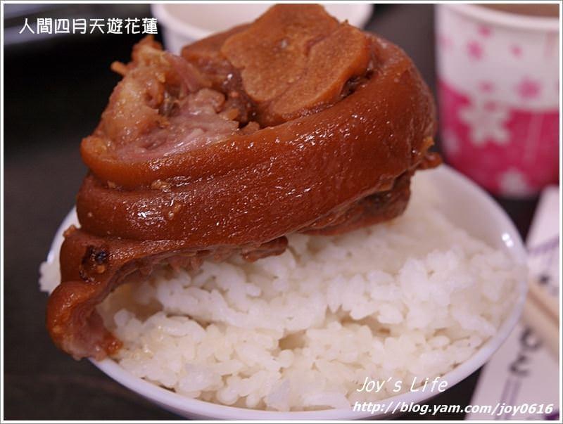 【花蓮】滿妹豬腳 - nurseilife.cc